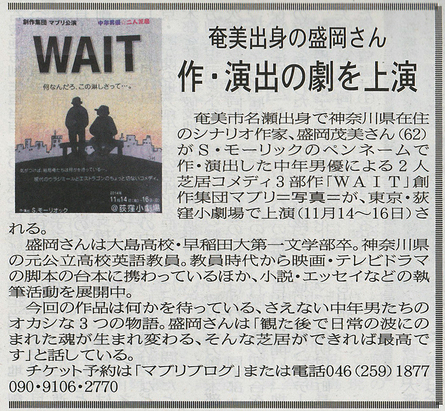 創作集団マブリ公演「WAIT」 荻窪小劇場での本番まであと5日です_f0117059_152823.jpg