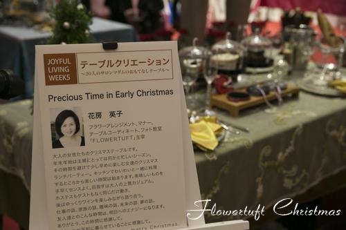 阪急テーブルクリエーション2014★クリスマス_c0137872_17113384.jpg