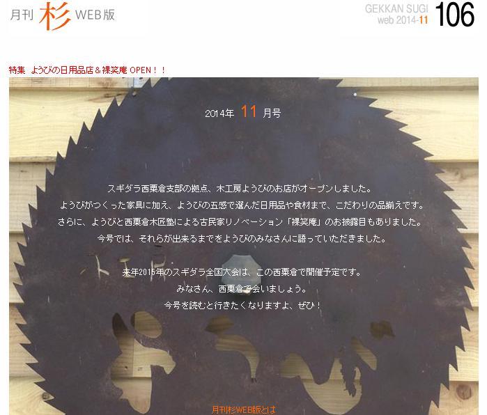 「にっぽん飫肥杉仮面ばなし」 第3話_f0138874_16213254.jpg
