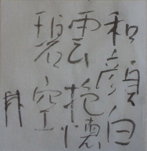朝歌11月10日_c0169176_08253383.jpg
