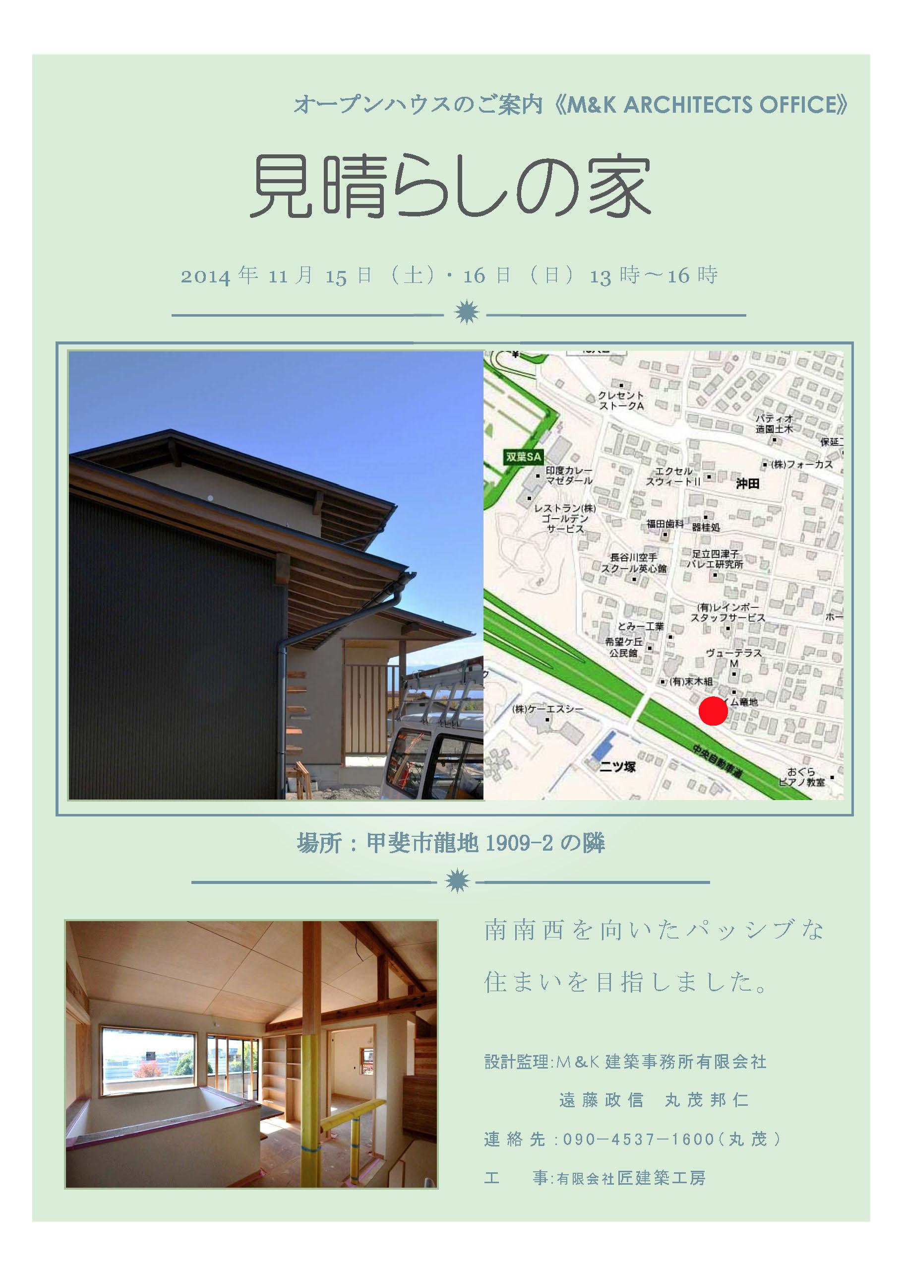 オープンハウスのお知らせ@龍地の家_c0131878_17322653.jpg