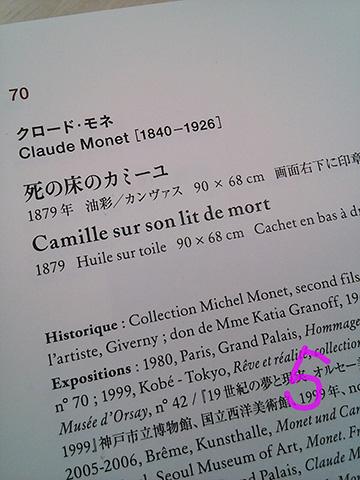 オルセー美術館 *クロードモネ *MIYACO_c0126189_1119297.jpg
