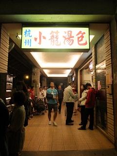 台湾ごはん日記_f0238106_22121100.jpg