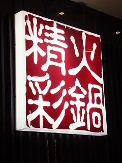 台湾ごはん日記_f0238106_2215885.jpg