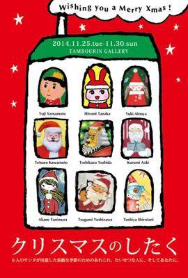 クリスマスのしたく_e0239908_23344242.jpg