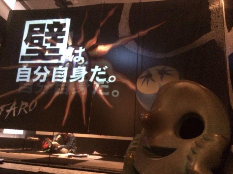 岡本太郎記念館  #3_f0155808_2131692.jpg