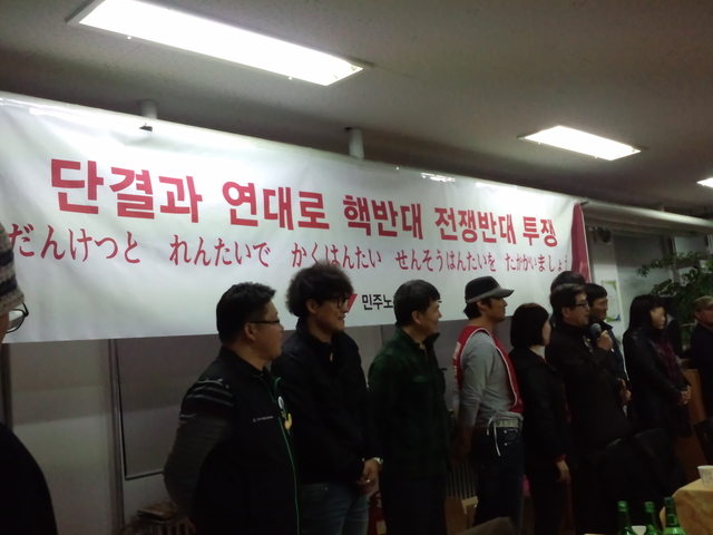 11月10日、民主労総との理念交流会と歓迎会_d0155415_15413369.jpg