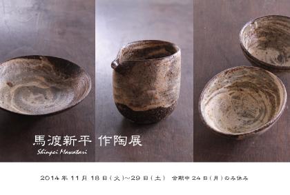 「馬渡新平作陶展」のDMできました_b0100229_1265949.jpg