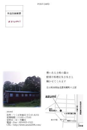 「馬渡新平作陶展」のDMできました_b0100229_1271866.jpg