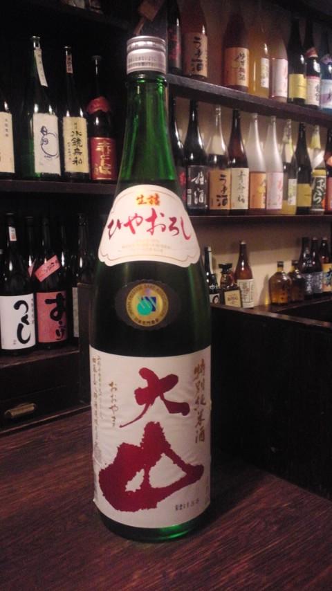 大山 特別純米酒ひやおろし_d0205957_18572985.jpg