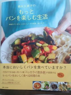 徳永久美子さんのご本が出版されました_c0306560_13253041.jpg