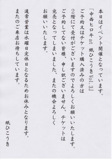 『中西ヒロキat紙ひこうきVol.3~何でもない日を祝おう』_b0129362_23041421.jpg
