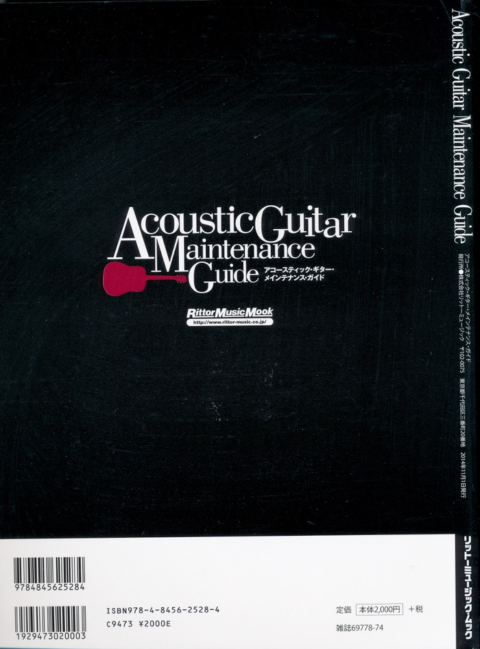 14年11月11日・Acoustic Guitar Maintenance Guide_c0129671_22392629.jpg