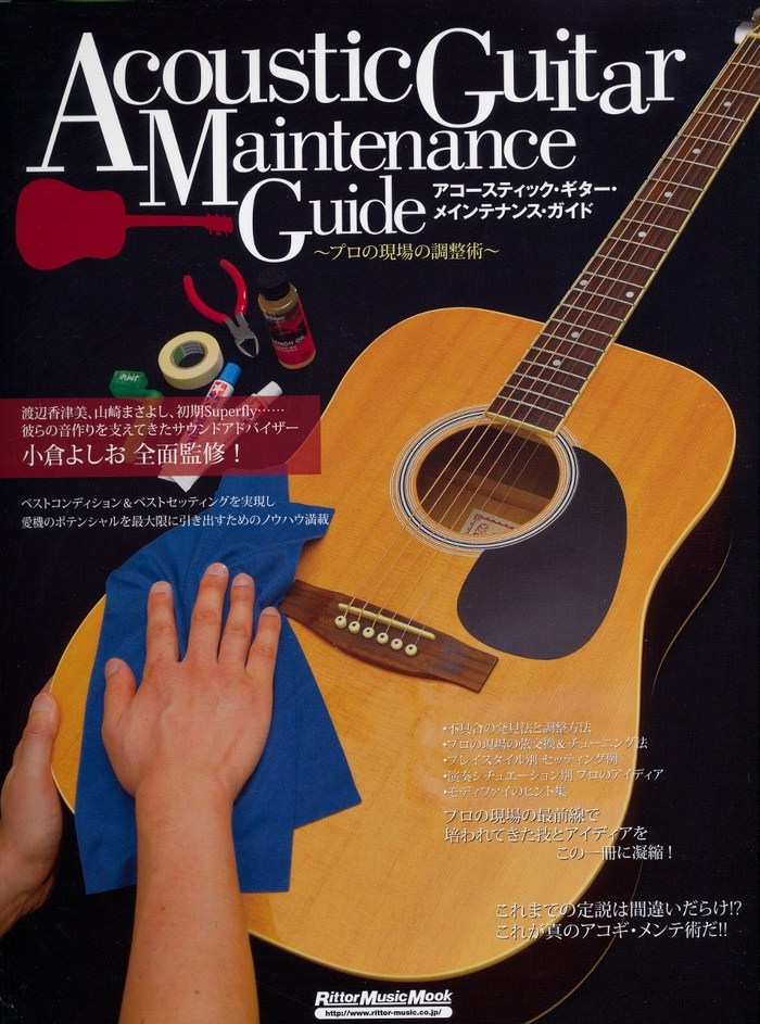 14年11月11日・Acoustic Guitar Maintenance Guide_c0129671_2239266.jpg