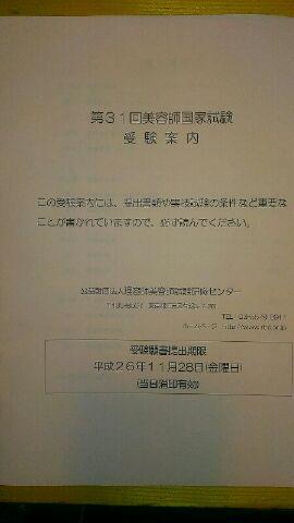 願書_e0172872_23111732.jpg