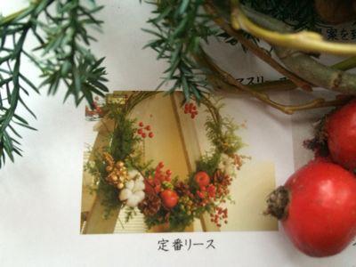 クリスマスリースレッスン_a0132675_22123270.jpg
