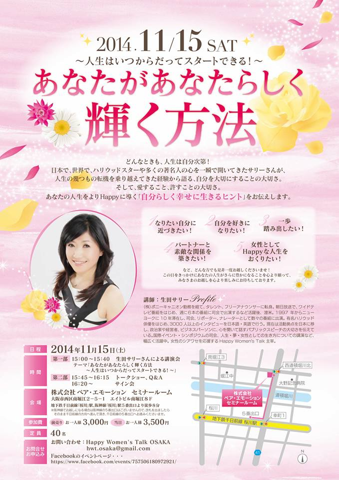 Welcome to Sali Ikuta\'s official blog!_e0142585_18121545.jpg