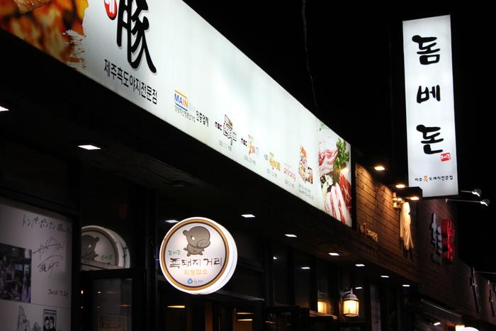 済州島とソウル 郷土料理と民族芸術に触れる旅 その5 東門市場を覗いて、黒豚通りでサムギョプサル_a0223786_1230419.jpg
