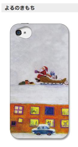 スマホカバー4点 クリスマスバージョン追加いたしました。_c0067687_11373514.png