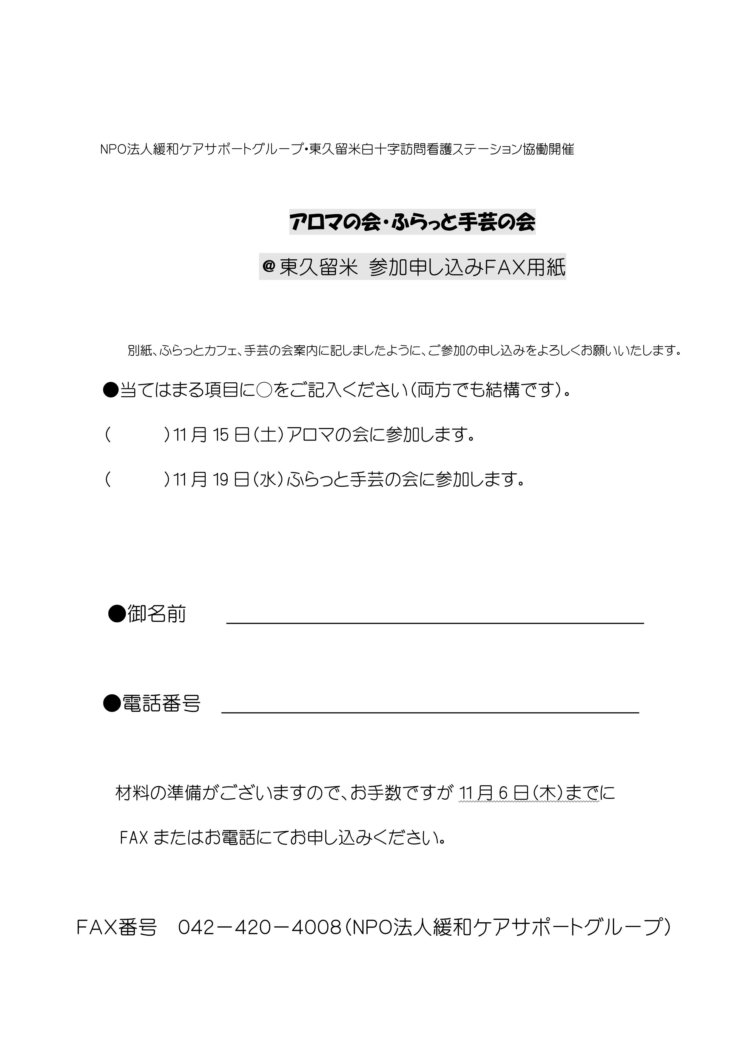 第10回ふらっと手芸の会 @ 東久留米へのお誘い_e0167087_1653994.jpg