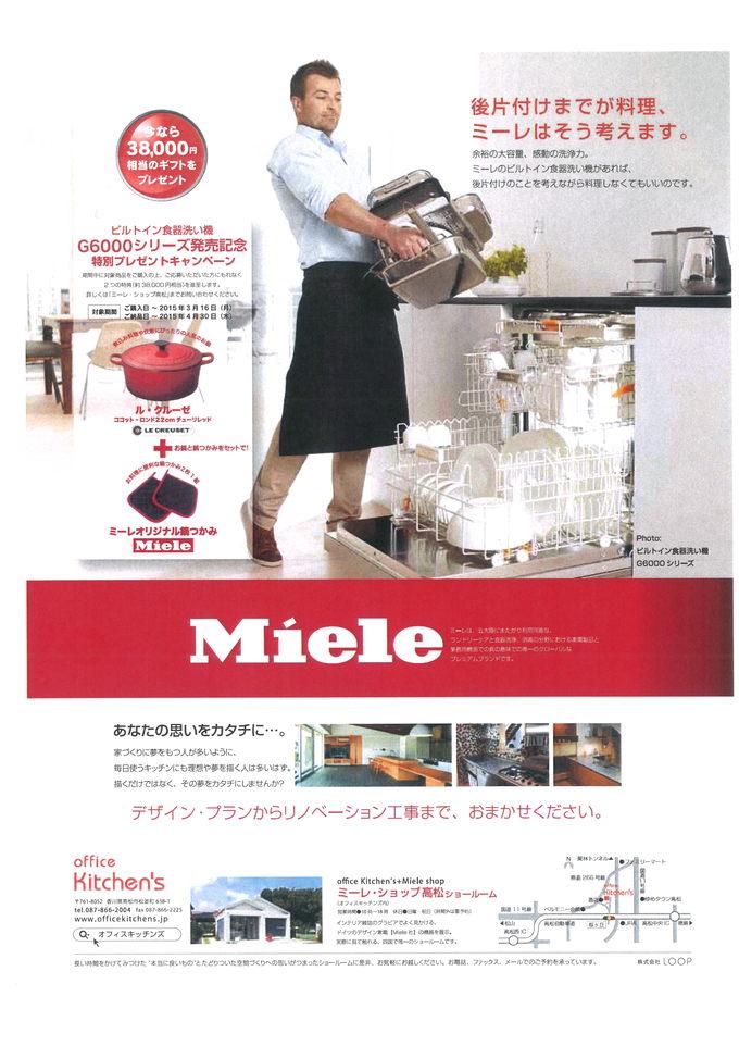ミーレのビルトイン食器洗い機モデルチェンジ_a0155290_11541578.jpg