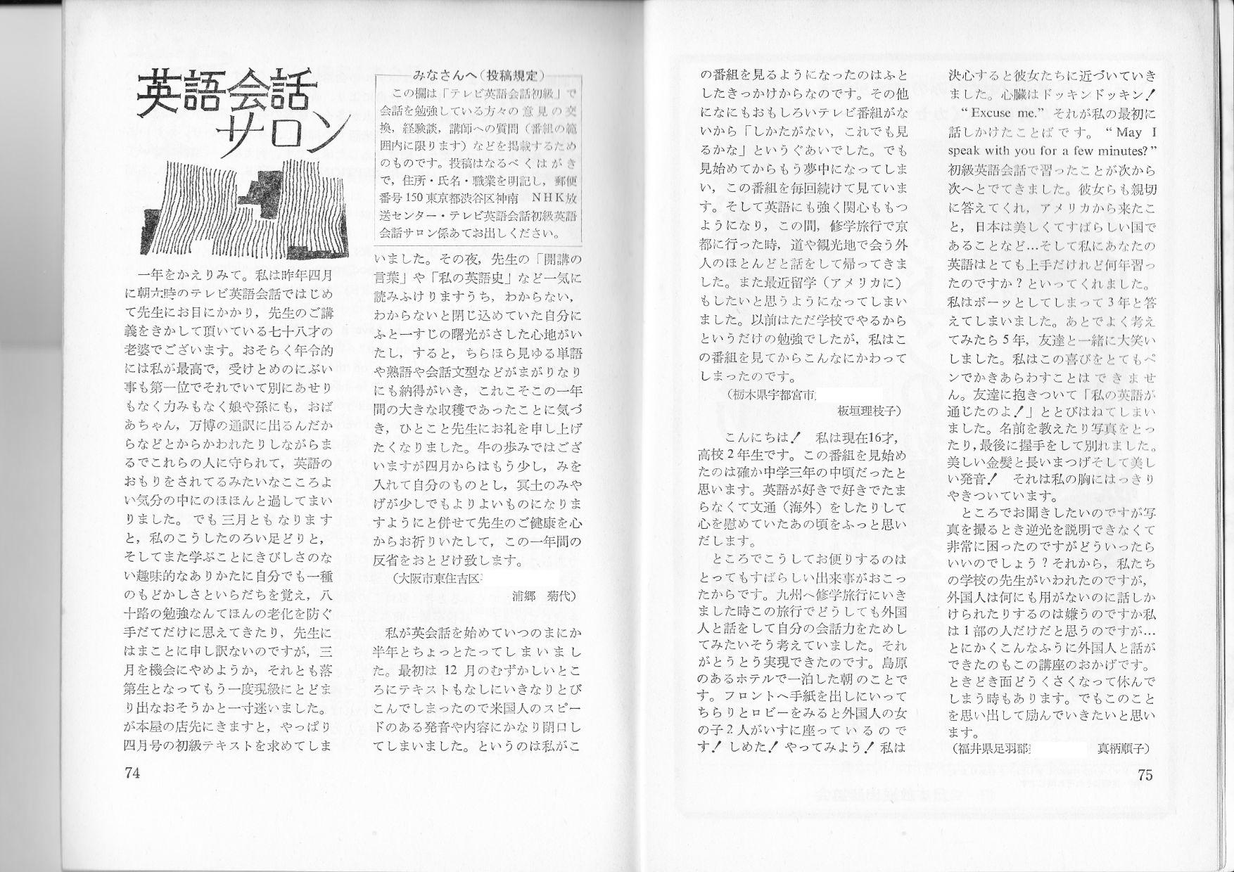 70-5月、6月「テレビ英語会話初級」の連載記事 (14年11月7日)_c0059093_11551539.jpg