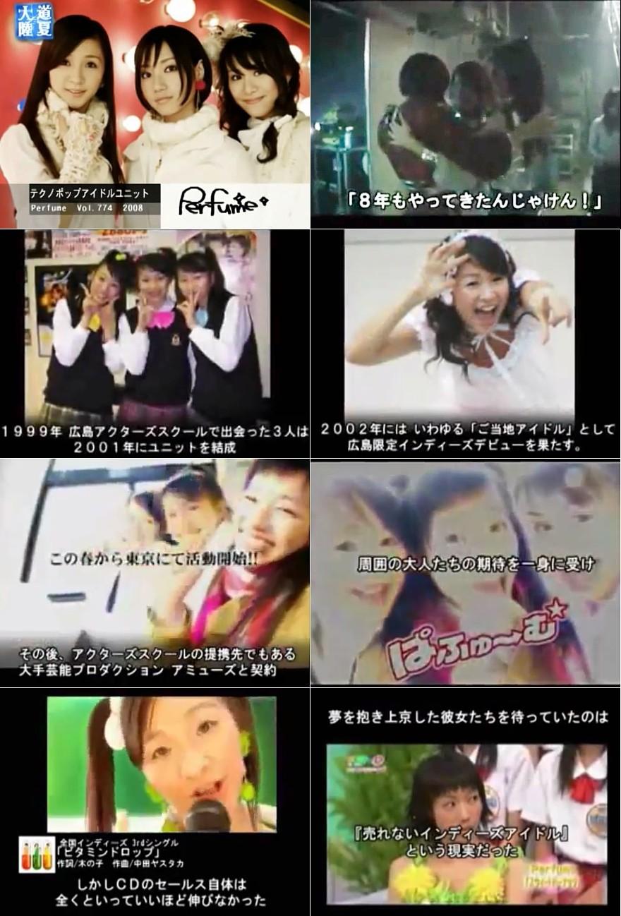 今週末、PerfumeのNY初公演は日本全国の映画館でも生中継・・・というわけで道夏大陸を復習_b0007805_10185961.jpg
