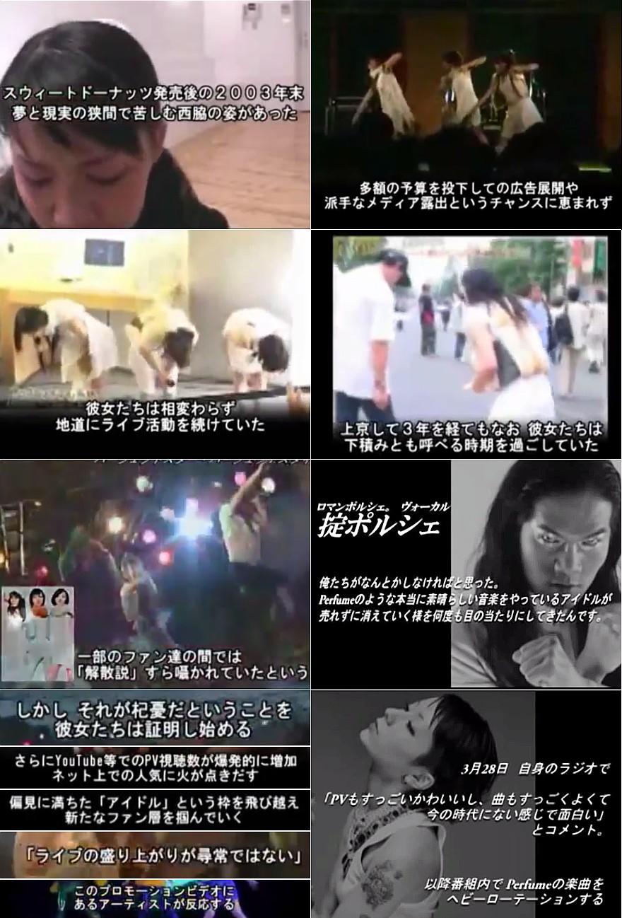 今週末、PerfumeのNY初公演は日本全国の映画館でも生中継・・・というわけで道夏大陸を復習_b0007805_10195537.jpg