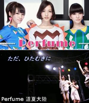 今週末、PerfumeのNY初公演は日本全国の映画館でも生中継・・・というわけで道夏大陸を復習_b0007805_9183795.jpg