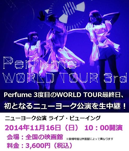 今週末、PerfumeのNY初公演は日本全国の映画館でも生中継・・・というわけで道夏大陸を復習_b0007805_927697.jpg