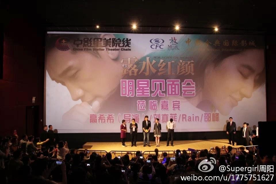 Rain 中国映画 露水紅顔 9日シンセンイベント_c0047605_865151.jpg