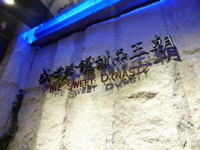 14年10月香港  12★経営が変わった「糖朝」と、カワイイお客様♡_d0285416_19321014.jpg
