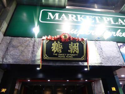 14年10月香港  12★経営が変わった「糖朝」と、カワイイお客様♡_d0285416_1932829.jpg