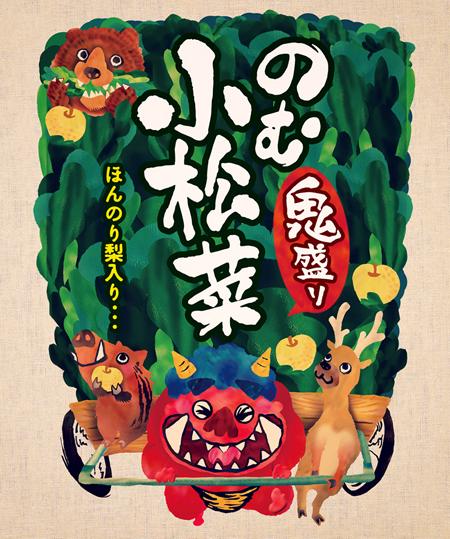 鬼盛り のむ小松菜。_e0170538_14380185.jpg