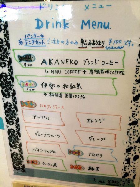 AKANEKO (アカネコ)_e0292546_21202817.jpg