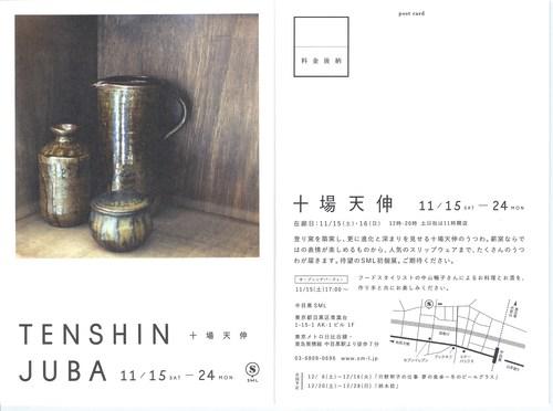 11月15日から東京のSMLで個展です。_d0185565_2101882.jpg