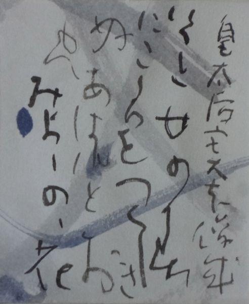 皇太后大夫俊成_c0169176_08562444.jpg