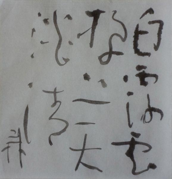 朝歌11月12日_c0169176_08582931.jpg