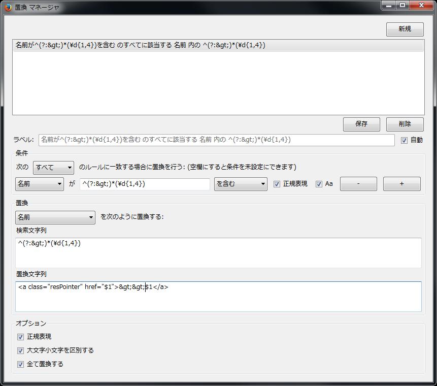[2ch]  [コピペ] -  chaika で名前が数字だけの場合、そのスレの番号の書き込みをポップアップさせる_b0003577_14370300.png
