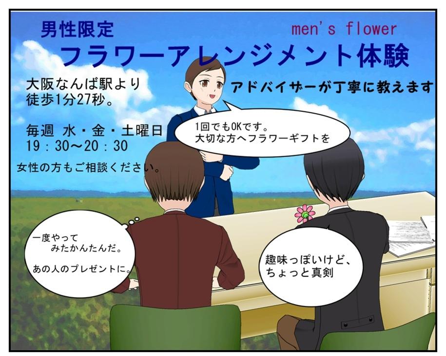 ✿フラワーアレンジメント体験のお知らせ✿_b0344880_10583678.jpg