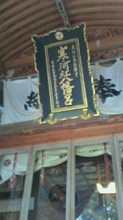 寒河江八幡宮_f0168392_10501149.jpg