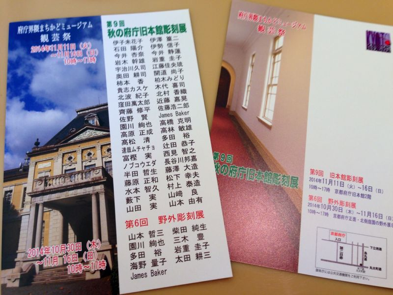 京都府庁旧本館彫刻展_c0100195_22244211.jpg