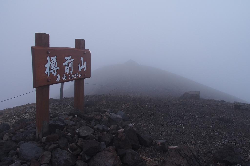 風不死岳と樽前山、11月11日-樽前山編-_f0138096_135943100.jpg