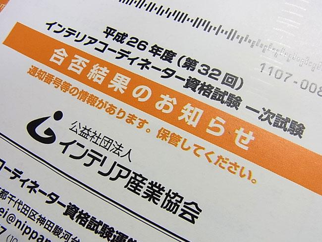 平成26年度(第32回)インテリアコーディネーター資格試験  一次試験 結果発表!_b0186200_13235953.jpg