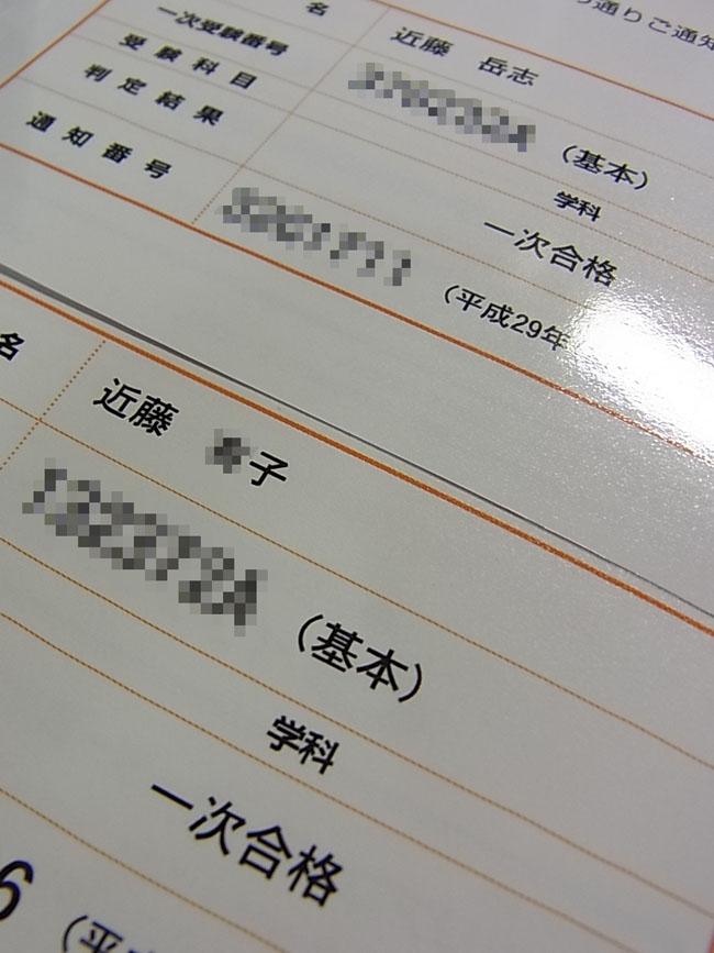 平成26年度(第32回)インテリアコーディネーター資格試験  一次試験 結果発表!_b0186200_1324086.jpg
