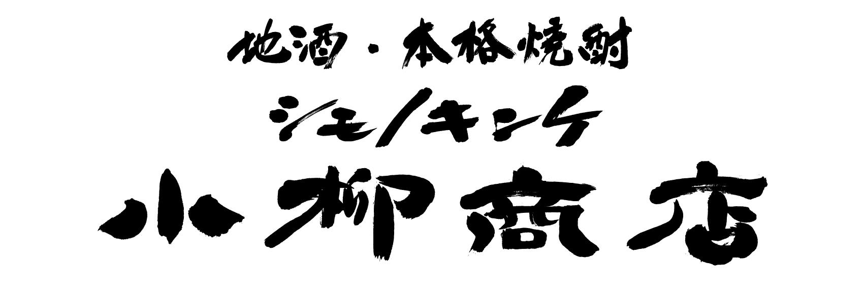 """八郎潟町""""小柳商店""""様_e0197227_18465785.jpg"""