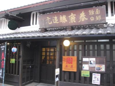 奈良の清酒春鹿_f0006356_1156325.jpg
