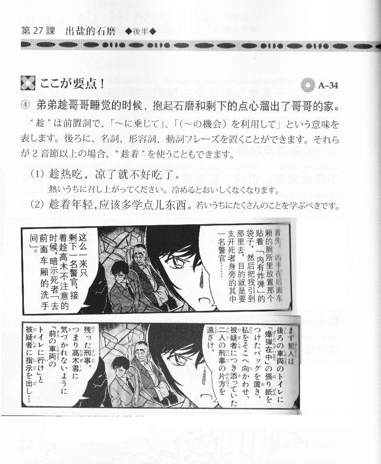 中文版コナンで「趁」の使い方を学ぶ (14年11月13日)_c0059093_1403649.jpg