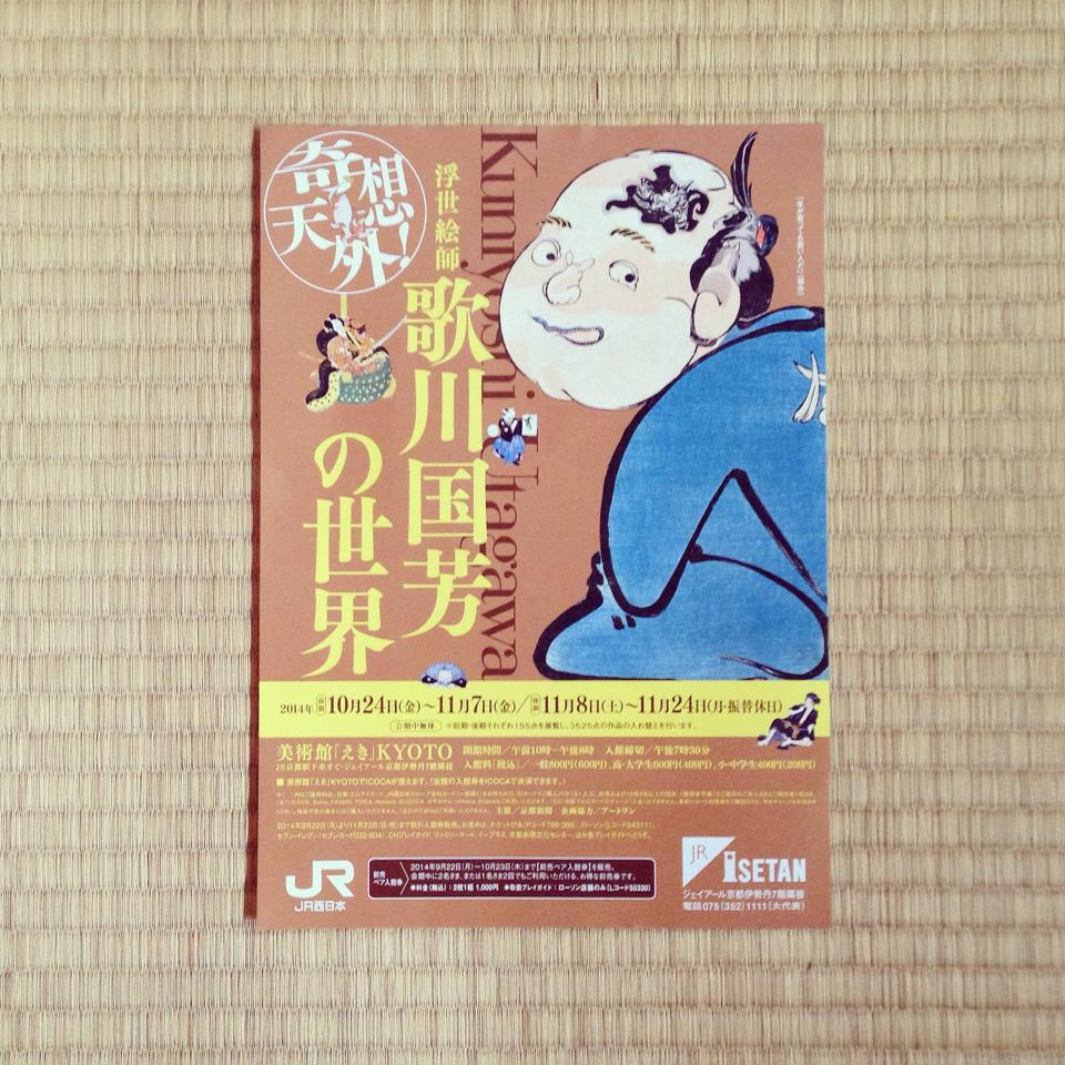 JR京都伊勢丹 美術館えき京都_f0204300_1885354.jpg