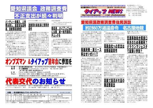名古屋市民オンブズマン タイアップニュース185号発行_d0011701_19204238.jpg